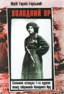 """У захопленій проросійськими сепаратистами харківській """"Просвіті"""" спалили книги """"Холодний Яр"""""""