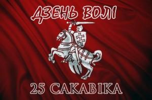 У День Волі білоруси вийшли на вулиці Мінська з національними прапорами та знаменами України і ЄС
