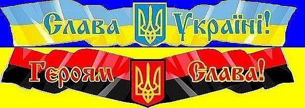 Хлопців через вітання слава україні