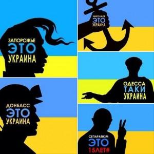 Схід і Південь України не хочуть ідей Путіна і повернення Януковича