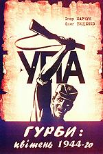 Вшанувати 70-річчя Гурбинецької битви УПА зібралося понад 5 тисяч патріотів
