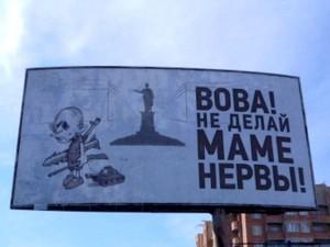 """Одеса насміхається над Путіним: """"Вова, не делай Маме нервы!"""""""