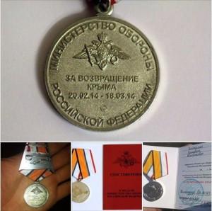 """Медаль """"За возвращєніє Крима"""" стала черговим провалом російських вояк"""