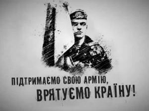 """""""Козацький край"""" продовжує брати участь у допомозі українській армії"""