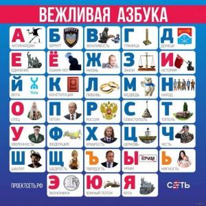"""Бажаючи """"прогнутися"""" перед Путіним, іркутські фанати розмістили його портрет… між літерами""""Х"""" та """"Й"""""""