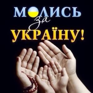 У козацькому храмі в Холодному Яру помоляться за мир в Україні