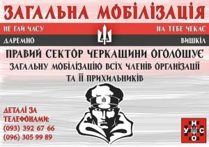"""У Черкасах """"Правий сектор"""" оголосив загальну мобілізацію"""
