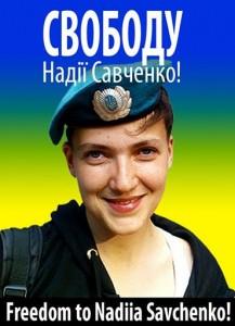 Євросоюз вимагає від Росії звільнення українки Надії Савченко