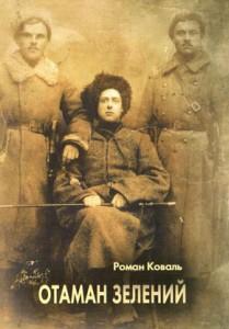 Сини Донбасу презентують у Києві книгу про отамана Зеленого і українську Визвольну боротьбу