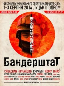 """Чому українцям варто приїхати на """"Бандерштат-2014″"""