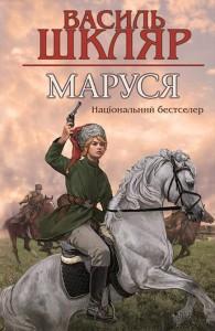 На Форумі видавців у Львові Василь Шкляр представить свою книгу про отаманшу Марусю