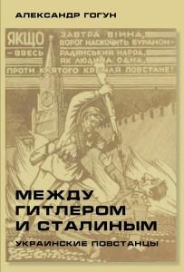 Російський письменник виступив проти Москви: заборонену Кремлем книгу про УПА видав друком у Києві