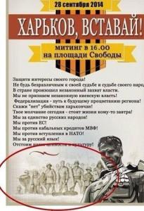 """Спроба сепаратистів """"розхитати"""" Харків закінчилася їхньою ганьбою і падінням найбільшого у Європі Леніна"""