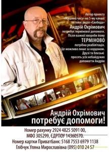 Знаменитий телеведучий і патріот Андрій Охрімович потребує термінової допомоги