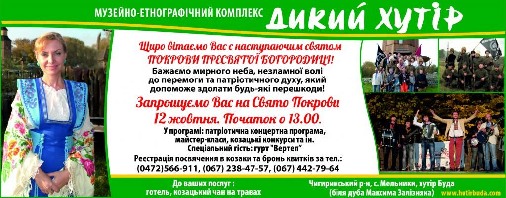 Холодний Яр кличе українців на святкування Покрови