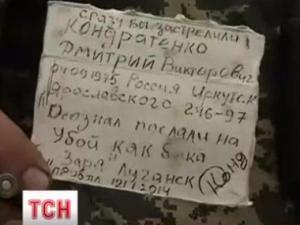 "У кишені вбитого російського диверсанта знайшли записку: ""Осознал – послали на убой, как быка"""