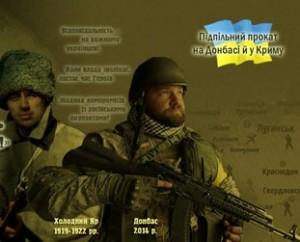 """Фільм """"Холодний Яр. Воля України або смерть!"""" покажуть і на тимчасово окупованих територіях Криму й Донбасу"""