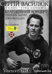"""Лідер гурту """"Тінь Сонця"""" дасть благодійний концерт для воїнів АТО"""