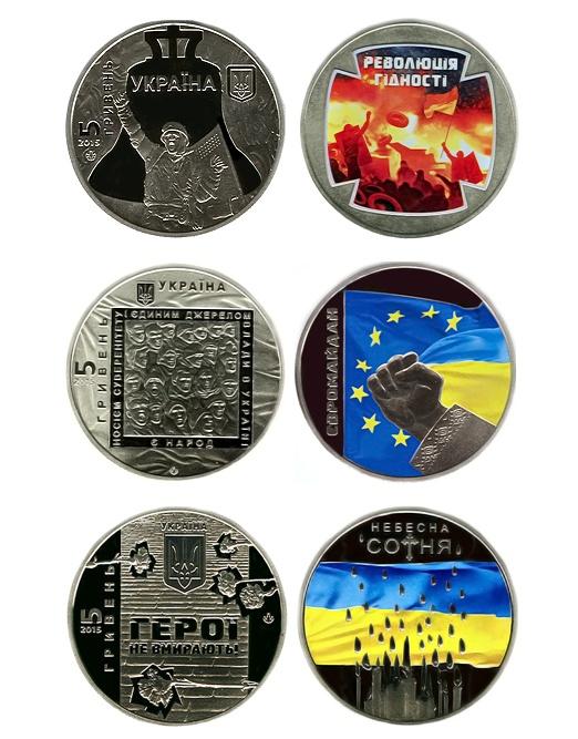 """Нацбанк увів у обіг три різновиди пам'ятних монет серії """"Героям Майдану"""""""