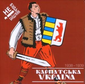 Український інститут національної пам'яті закликає вшанувати 15 березня 76-у річницю проголошення Карпатської України