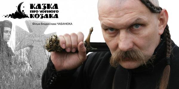 Завершується робота над першим українським народним фільмом-казкою «Чорний козак»