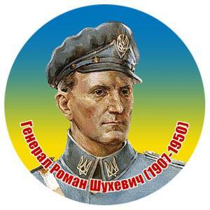 Львів'ян запрошують на лекцію про Головного командира УПА Романа Шухевича