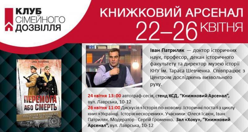 На Книжковому Арсеналі 24-26 квітня буде три презентації про український визвольний рух