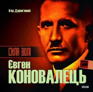 22 квітня у Львові пройде дискусія на тему ролі Євгена Коновальця в історії України
