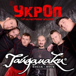 """Рок-гурт """"Гайдамаки"""" презентує новий альбом – """"Укроп"""""""