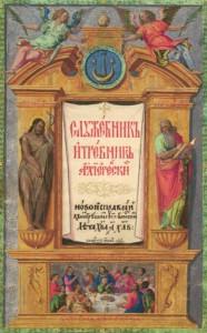У Києві презентують факсимільну копію унікального львівського рукопису 1632 року