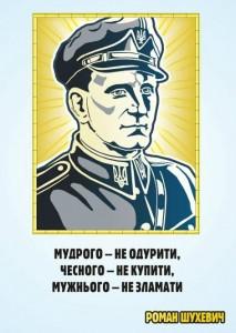 30 червня – день народження головнокомандувача УПА Романа Шухевича
