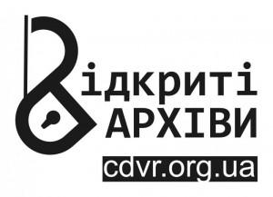 Служба зовнішньої розвідки України готує історичні документи до передачі Інституту національної пам'яті