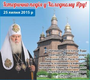 Першу в Україні козацьку церкву Петра Калнишевського у Холодному Яру освятить особисто Патріарх Філарет