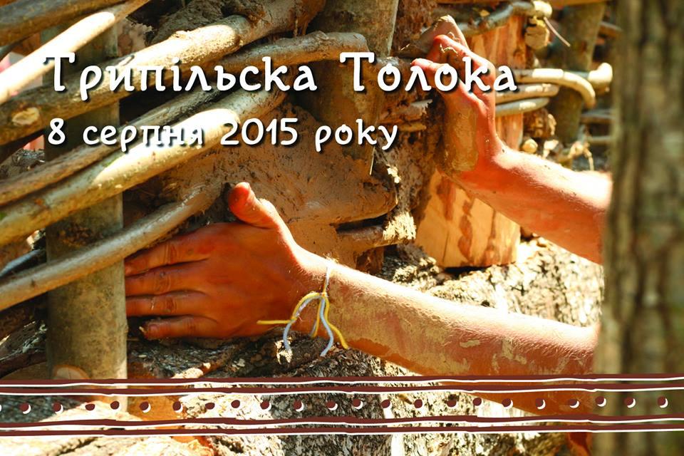 """8 серпня у Легедзиному на Черкащині відбудеться свято """"Трипільська толока""""."""