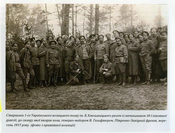 22 серпня у Києві вшанують козаків і старшин Богданівського полку – першого полку Армії УНР