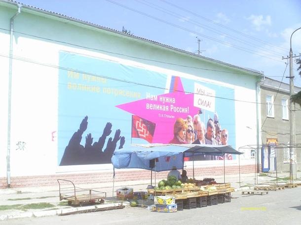 """""""Окупаційне ноу-хау"""": у кримському Джанкої вивісили плакат з Путіним і неонацистськими """"прикрасами"""""""