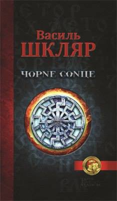 """У книзі """"Чорне сонце"""" Шкляр не втримався, щоб не згадати про сучасних холодноярців – нащадків тих, про кого писав у """"Чорному Вороні""""…"""