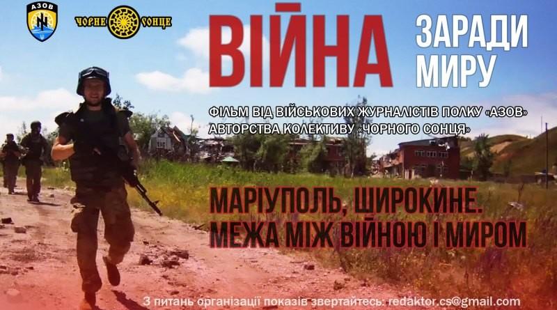 """Фільм від полку """"Азов"""" мандрує містами України"""