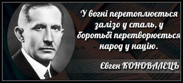 Верховна Рада постановила вшанувати на державному рівні 125-річчя від дня народження засновника ОУН Євгена Коновальця