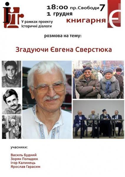 """У Львові вшанують Євгена Сверстюка – """"совість нації"""""""