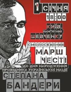 """У день народження Бандери, 1 січня, Україна вшанує його смолоскипними """"Маршами Честі"""""""