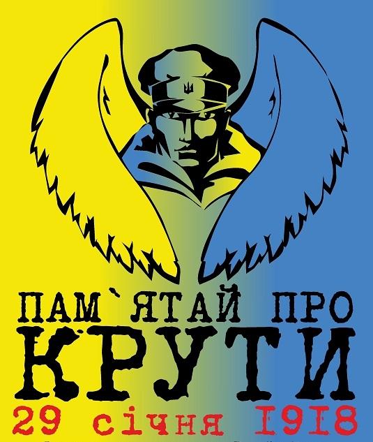 29-31 січня Україна вшановуватиме 98-у річницю подвигу Героїв Крут