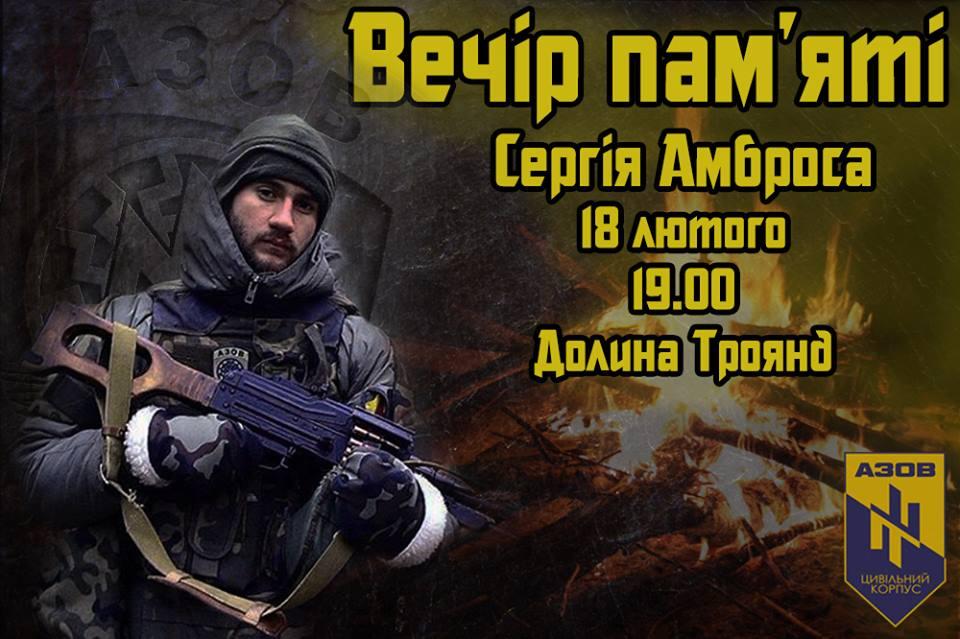 """У Черкасах вшанують пам'ять бійця """"Азову"""" Сергія Амброса"""