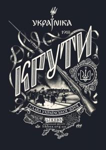 Спарта в українських серцях