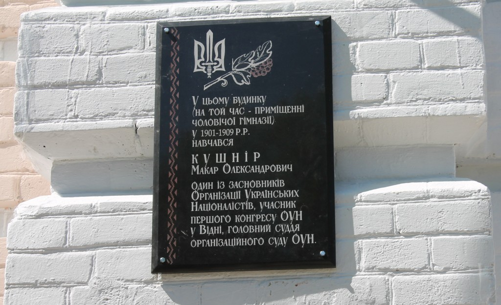 У Черкасах відкрили меморіальну дошку на честь земляка-засновника ОУН