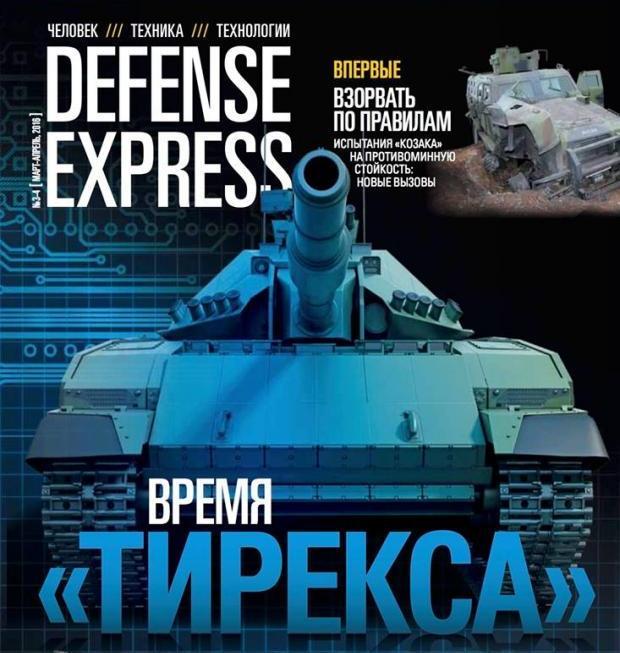 """Новий український танк """"Тірекс"""" по деяких показниках перевершує навіть танки """"Оплот"""" і """"Булат"""""""