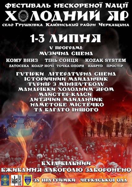 """""""Холодний Яр"""" деталізував програму Фестивалю нескореної нації"""