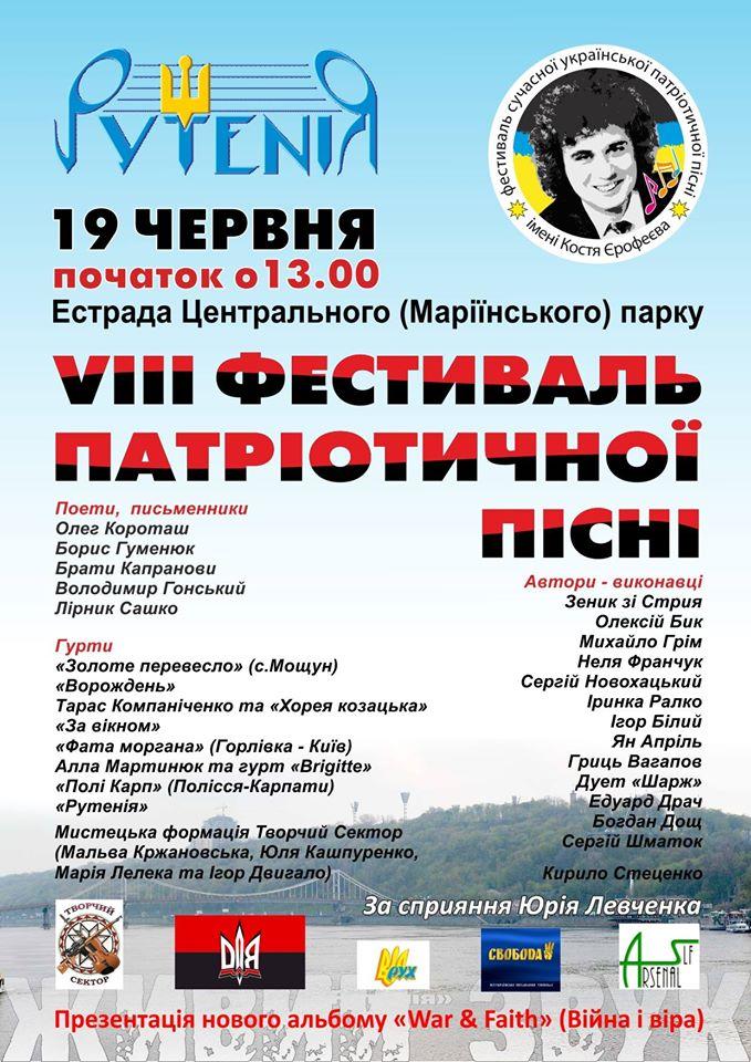 У Києві пройде  VIII Фестиваль патріотичної пісні ім. Костя Єрофєєва