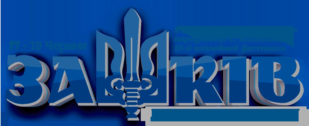 """На фестивалі """"Зашків"""" патріоти відзначать 125-у річницю від дня народження Євгена Коновальця"""