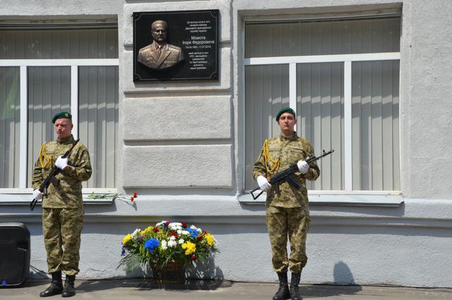 """У Харкові відкрили меморіальну дошку на честь генерала Момота, загиблого у """"зоні АТО"""""""